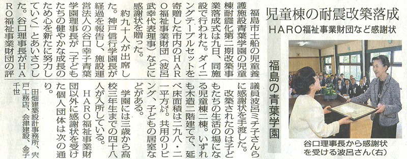 福島民報5月10日