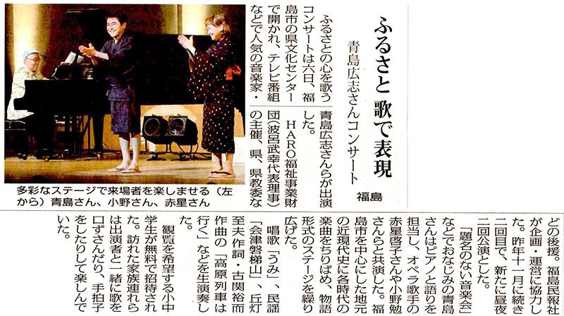 福島民報6月7日掲載