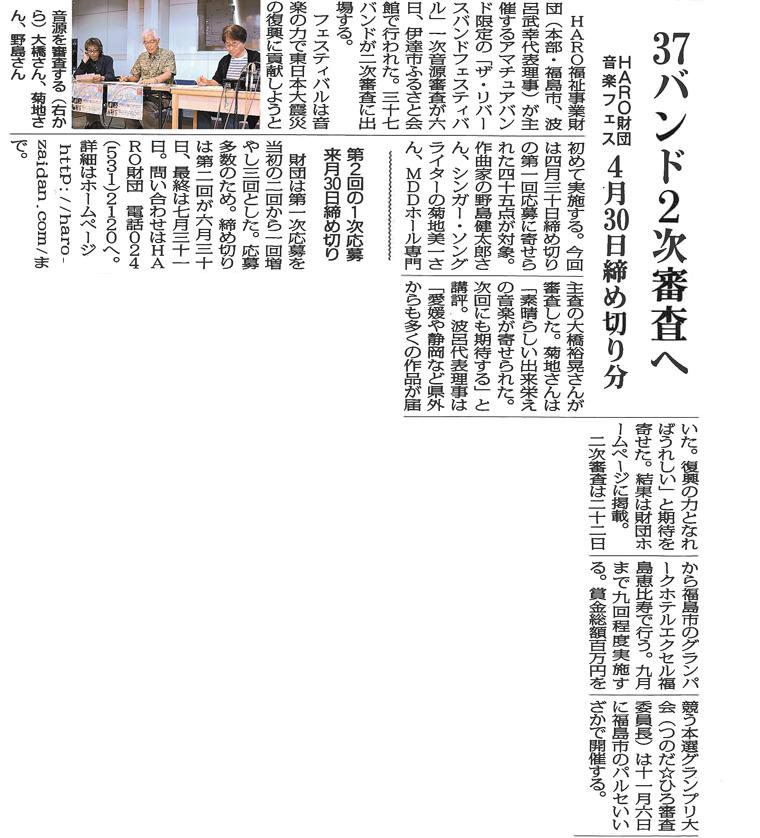 福島民報5月7日付