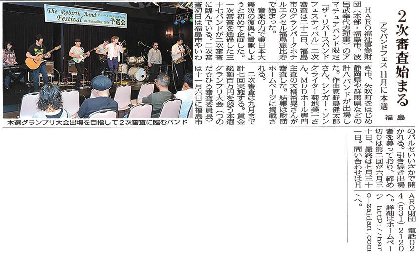 福島民報5月23日付
