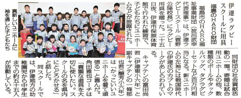 記事民報190127